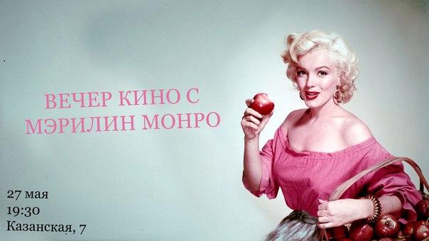 27.05 Кино с Мэрилин Монро!