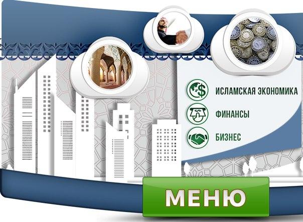 Интернет проект MuslimEco является информационно-аналитическим портало