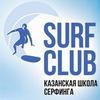 Surf Club Kazan обучение на искусственной волне