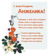 Поздравления для анжелы открытки
