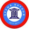 """МАОУ """"Средняя школа №1"""" города Ялуторовска"""
