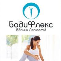 Бодифлекс Вдохни-Легкость
