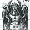 7000$ // Семь Штук Баксов