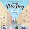 Тиюль #PiterStory