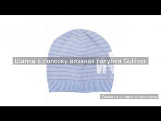 Шапка в полоску вязаная голубая Gulliver