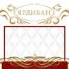 Купить диван в Ярославле. Ярдиван