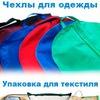 Чехлы для одежды и платьев Упаковка для текстиля