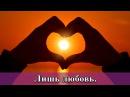 Лишь любовь - Христианские караоке