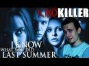 """KinoKiller - Обзор на фильм """"Я знаю, что вы сделали прошлым летом"""" (Ностальгический обз ..."""