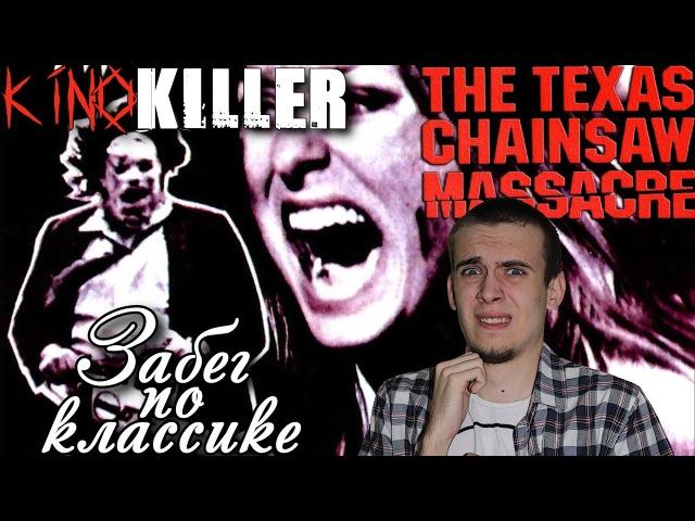 KinoKiller [Забег по классике] - Мнение о фильме Техасская резня бензопилой (1974)