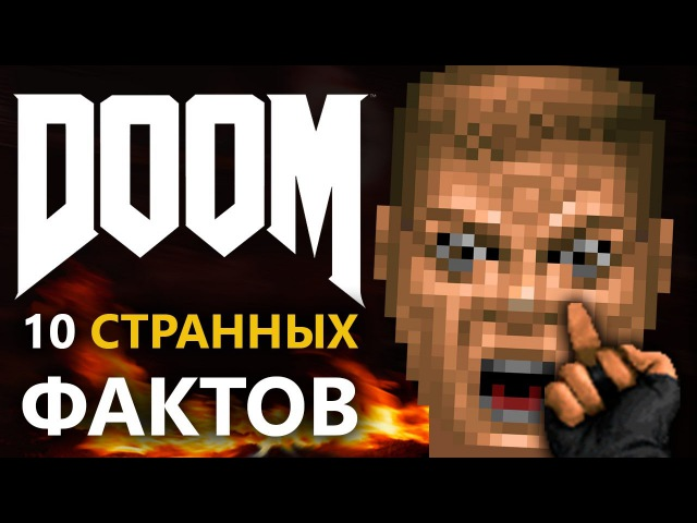 Doom - 10 странных фактов !