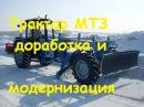 МТЗ 80,82 -доработки и модернизация/MTZ 80.82 -dorabotka and modernization