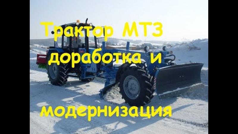 МТЗ 80 82 доработки и модернизация MTZ 80 82 dorabotka and modernization