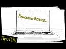 Ремонт батареи от ноутбука Asus, балансировка iMax B6