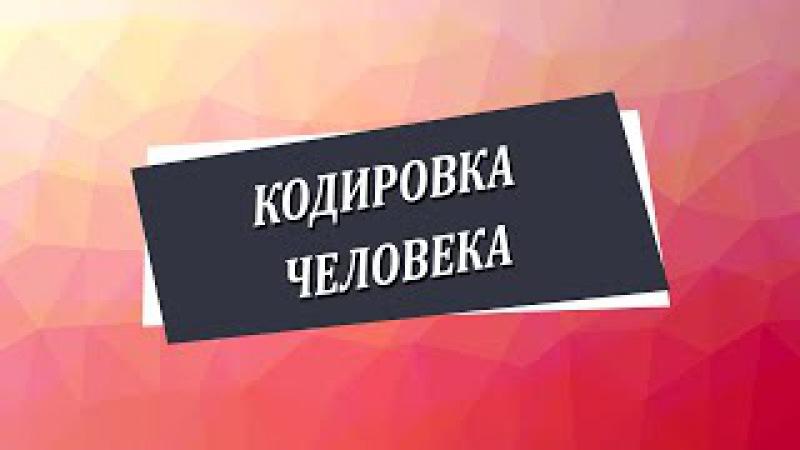 Кодировка человека [Николай Пейчев, Академия Целителей]