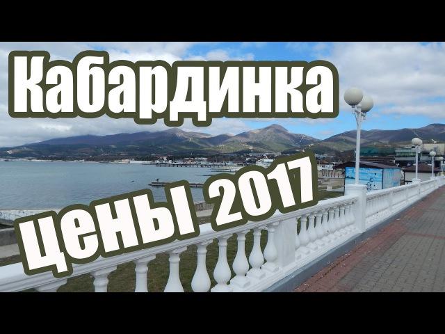 VLOG 244 Геленджик LIFE Кабардинка 2017 Цены