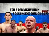 ТОП 5 САМЫХ ЛУЧШИХ РОССИЙСКИХ БОЙЦОВ UFC (часть 2)