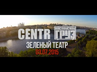 CENTR feat. Каспийский Груз - Гудини