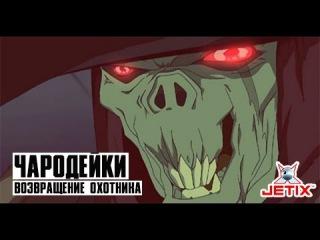 Чародейки - 9 Серия (Возвращение охотника)