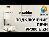 Подключение печи Zubler Vario Press 300.e ZR