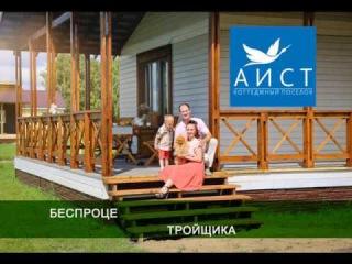 Продаю дома мечты в Омском коттеджном посёлке АИСТ (Красноярка)