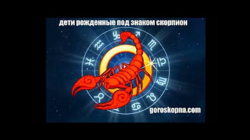 Рожденные под знаком Скорпиона.