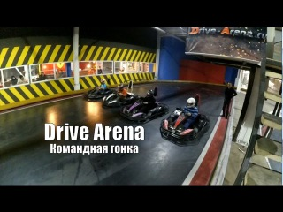 Drive Arena | Командная гонка