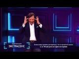 Импровизация «Экстрасенс» с Александром Реввой. 1 сезон, 11 серия (11)