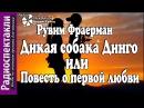Рувим Фраерман - Дикая собака Динго или Повесть о первой любви радиоспектакль