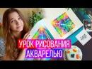 Блогер GConstr заценил УРОК РИСОВАНИЯ АКВАРЕЛЬЮ Как Смешивать От Maria Ponomaryova