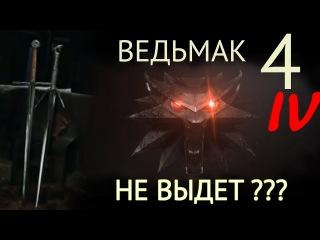 Ведьмак 4 - последние новости за ноябрь 2016