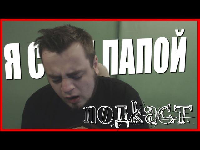 Я СТАЛ ПАПОЙ/PZR INFO ЗАКРЫТ/ЧТО С КАНАЛОМ/СТРИМ