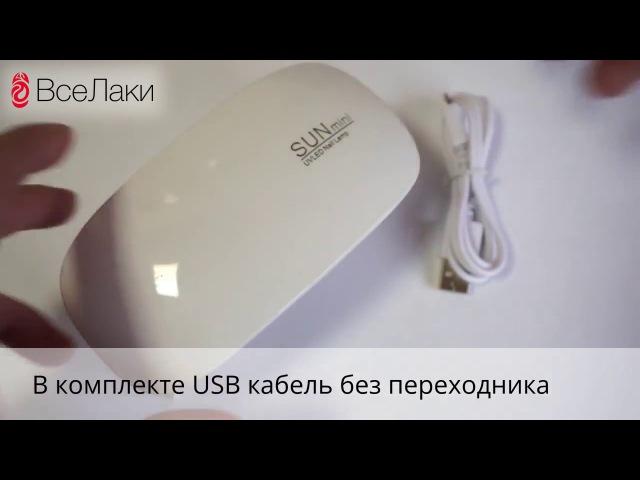 LED-UV лампа SUN mini 6w