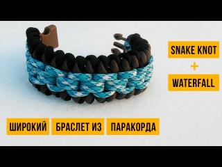 Широкий браслет из паракорда Змеиный Узел + Водопад, на фастексе
