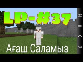 Minecraft Pe! Қазақша выживания LP-#37 [KZ]