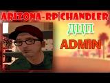 ? GTA SAN ANDREAS| Arizona Rp | ДЦП Admin ?