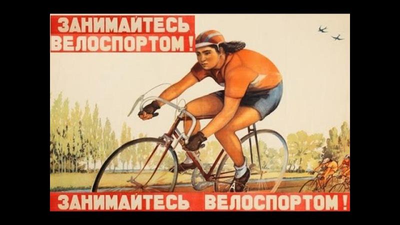ТОП 5 ЛЕГЕНДАРНЫХ ВЕЛОСИПЕДОВ СССР   Часть 1