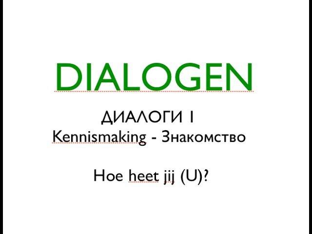 Диалоги на нидерландском языке - Знакомство