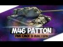 M46 Patton в руках рака // Лучший СТ9 в World of Tanks