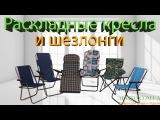 Раскладные кресла и шезлонги