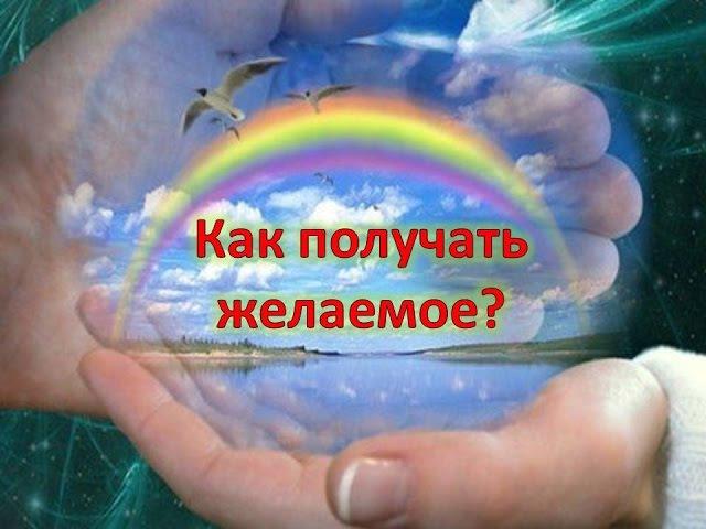 Как получать желаемое Елена Баршева