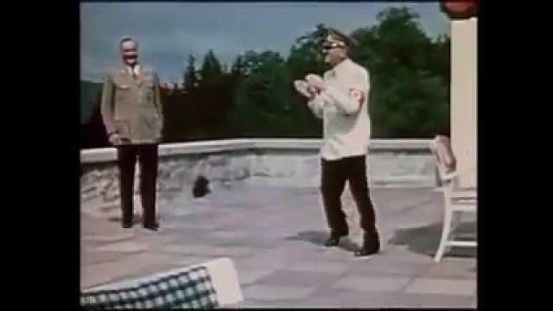 Гитлер танцует Hitler tanz