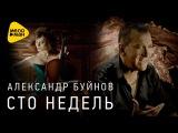 Премьра 2016! - Александр Буйнов - Сто недель (Official Video)