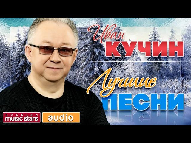 OK GOOGLE ПЕСНИ ИВАНА КУЧИНА СКАЧАТЬ БЕСПЛАТНО