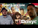 Блогер GConstr заценил! [ОВПН] Фокус и Книга жизни. От SokoL[off] TV