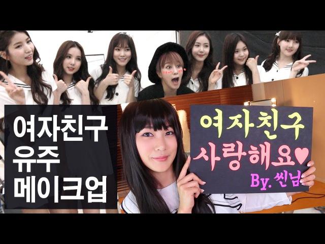 (ENG) 성덕 여자친구 유주 메이크업 GFriend Yuju inspired makeup | SSIN