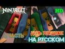Ниндзяго 7 сезон 1 серия на русском   День ушедших часть 2