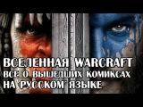 Варкрафт. Обзор комиксов, вышедших на русском по вселенной WarCraft