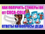 Как получить стикеры от COCA-COLA ВК | Ответы на вопросы Деда Мороза