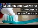Дебилизация населения с помощью зубной пасты